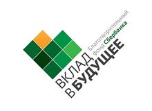 Благотворительный фонд Сбербанка «Вклад в будущее»