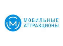 МОБИЛЬНЫЕ АТТРАКЦИОНЫ - аренда выездных аттракционов